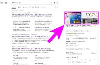 Googleマイビジネスの画像
