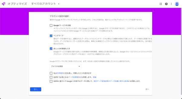 googleoptimize-account