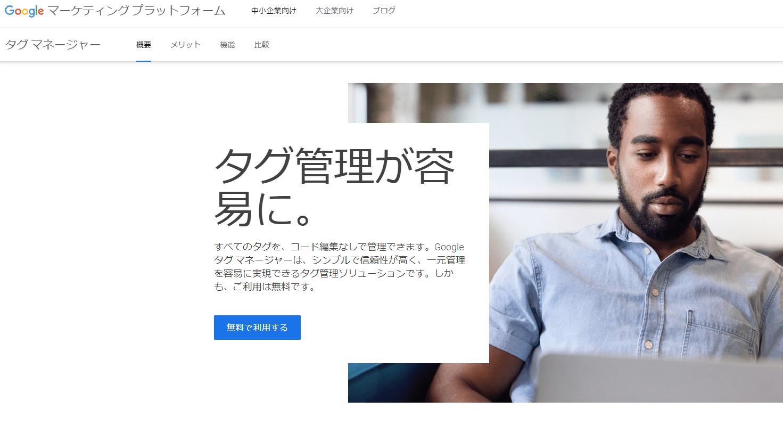 googletagmanager-login