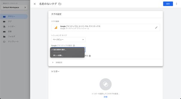 Google Analytics設定で「新しい変数」