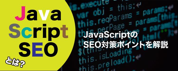 JavascriptSEOとは?