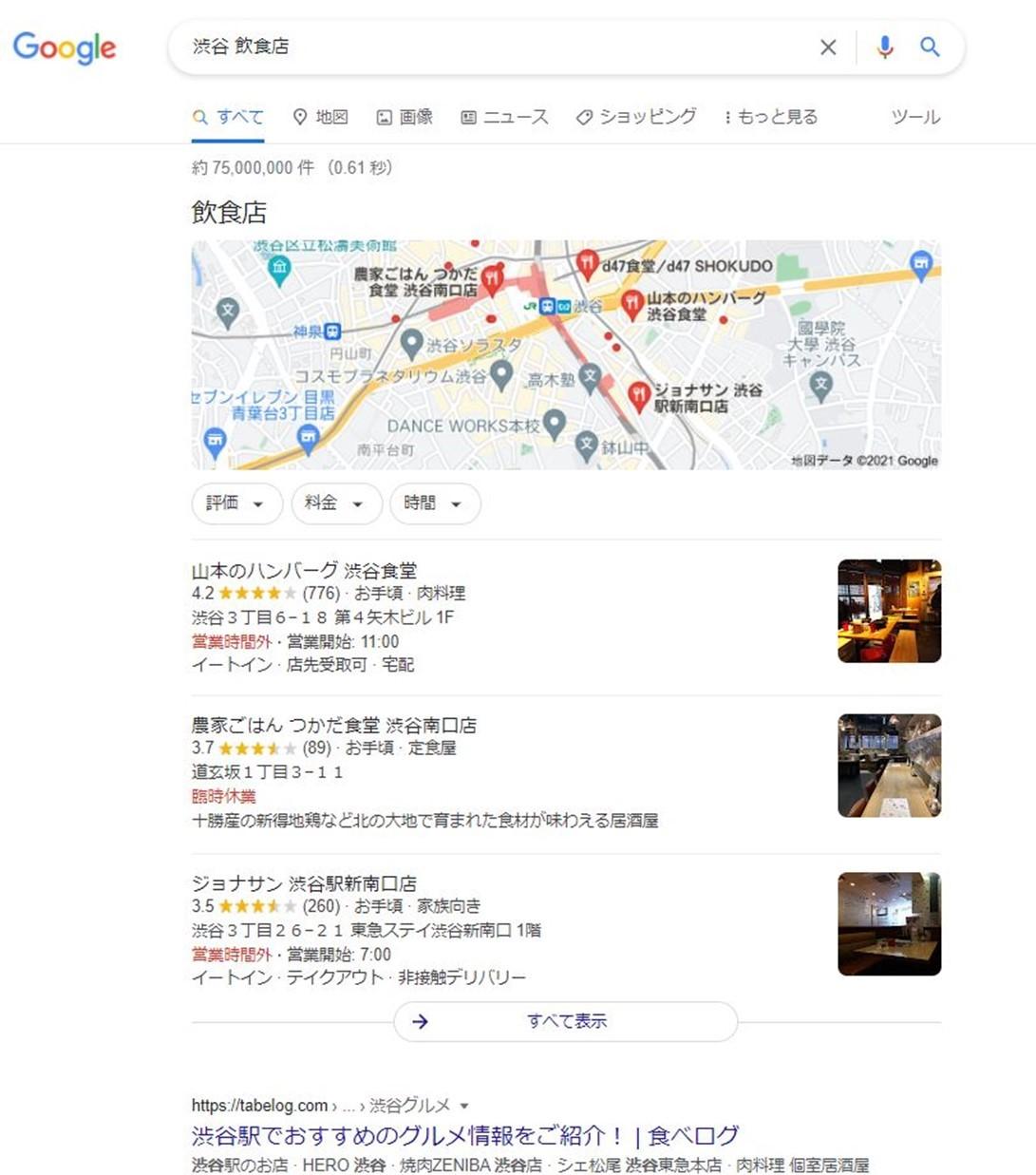 「渋谷 飲食店」検索