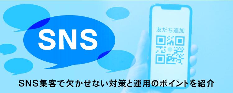 SNS集客:対策と運用のポイント