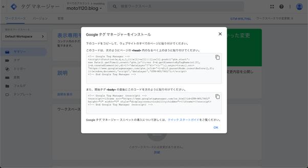 Googleタグマネジャーをインストール