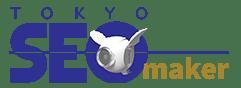 格安SEO対策の東京SEOメーカー|創業10年老舗のSEO会社