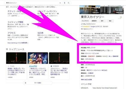 東京スカイツリー検索