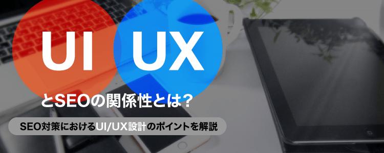 UIとUXとSEOの関係性とは?